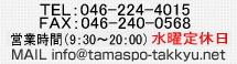 MAIL info@tamaspo-takkyu.net